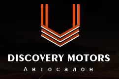 DISCOVERY MOTORS отзывы