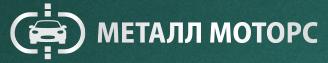 Металл Моторс отзывы