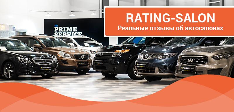 Рейтинг автосалонов в москве подержанных авто автосалон хендай в москве модельный ряд и цены 2015