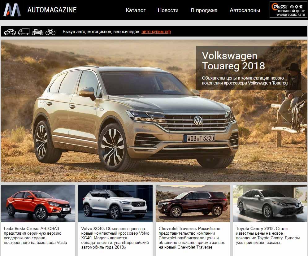 Скриншот сайта auto-mgn.ru