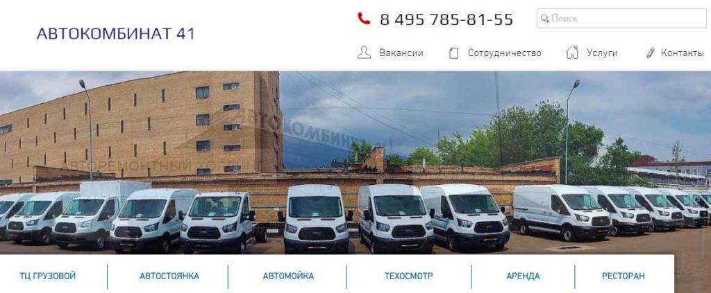 сайт Автокомбинат 41