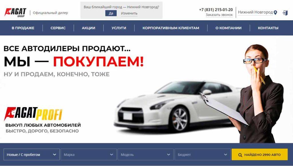ГК Агат - Нижний новгород