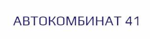 Автокомбинат № 41 отзывы