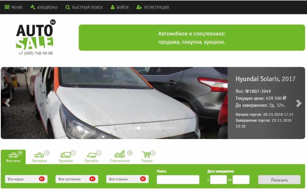 Сайт Авто-Сейл