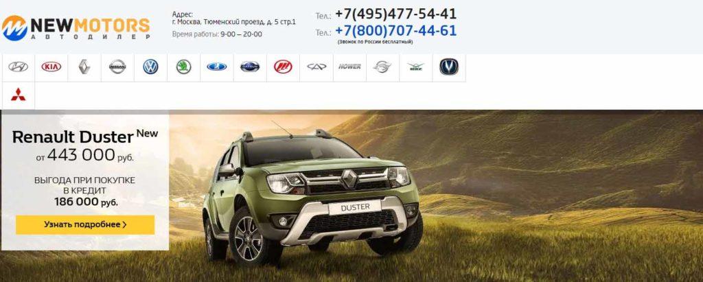 Скриншот New Motors