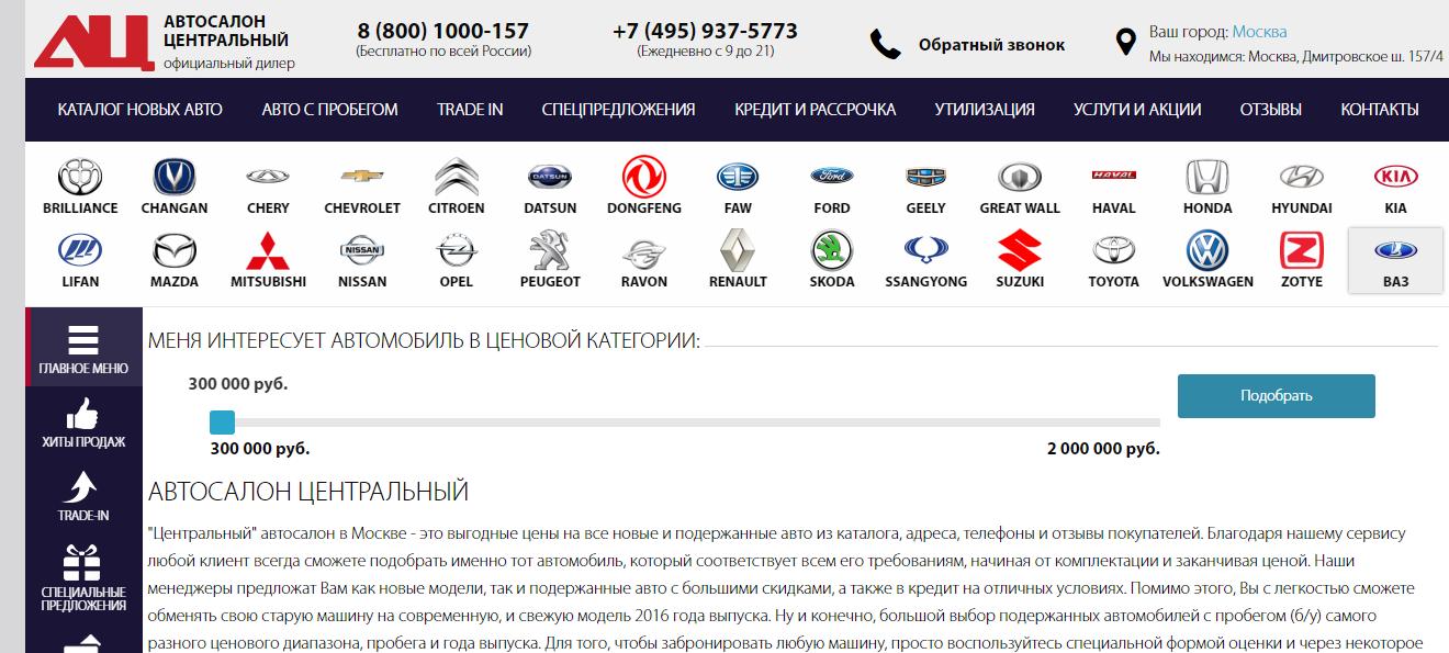Официальный сайт Центральный saloncentr.ru