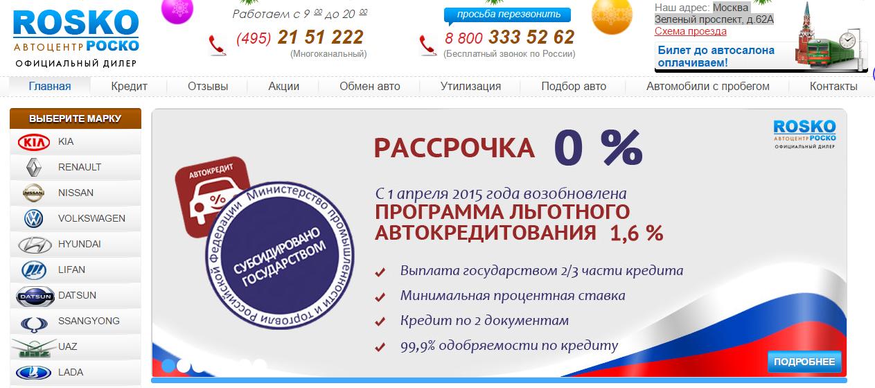 Официальный сайт Роско www.rosko-auto.ru