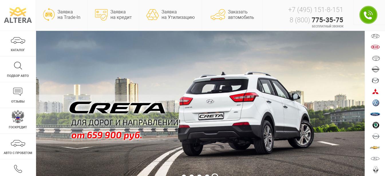 Официальный сайт Альтера Авто altera-auto.ru
