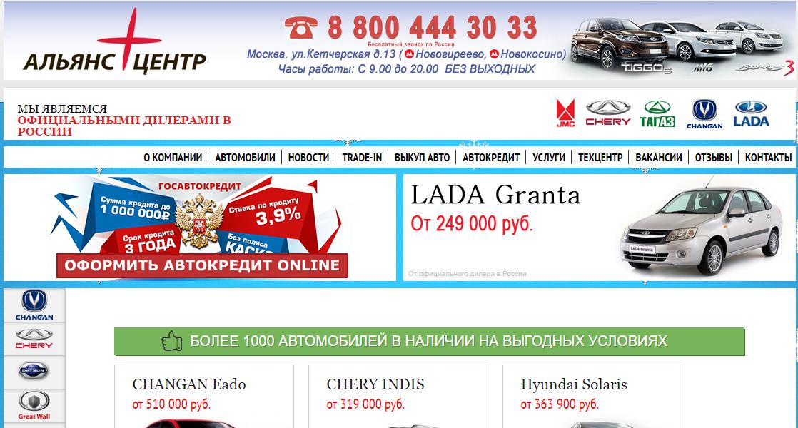 Официальный сайт Альянс Центр www.a-ms.ru