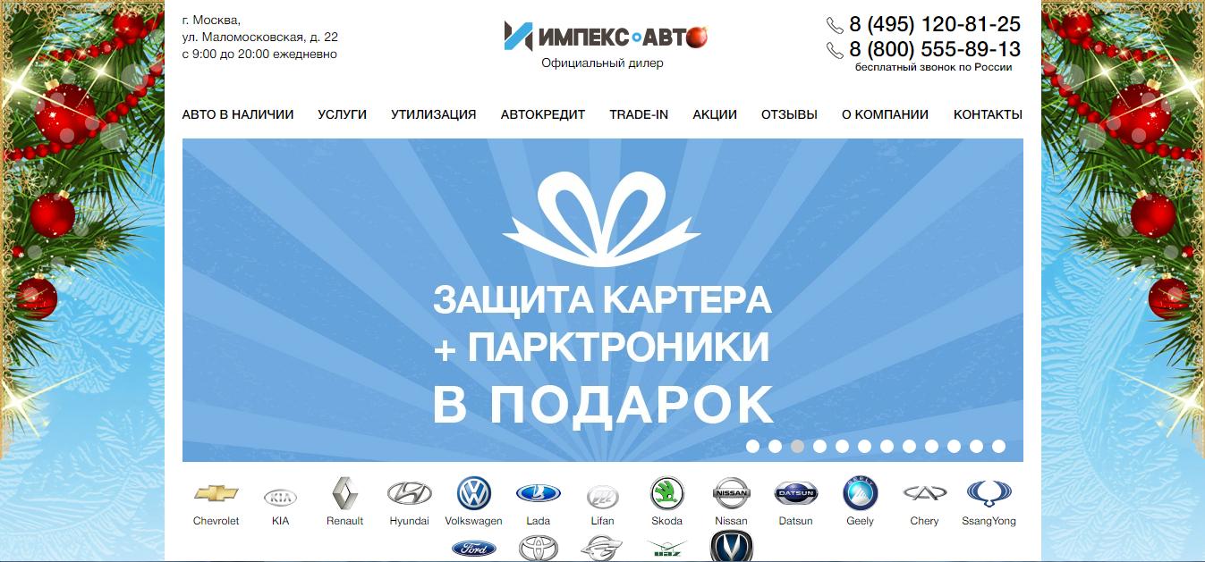 Официальный сайт Импекс-авто