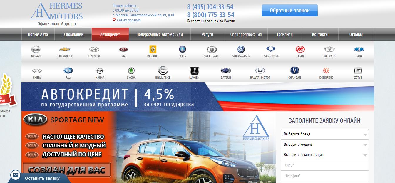 Официальный сайт Гермес Авто hermesmotors.ru