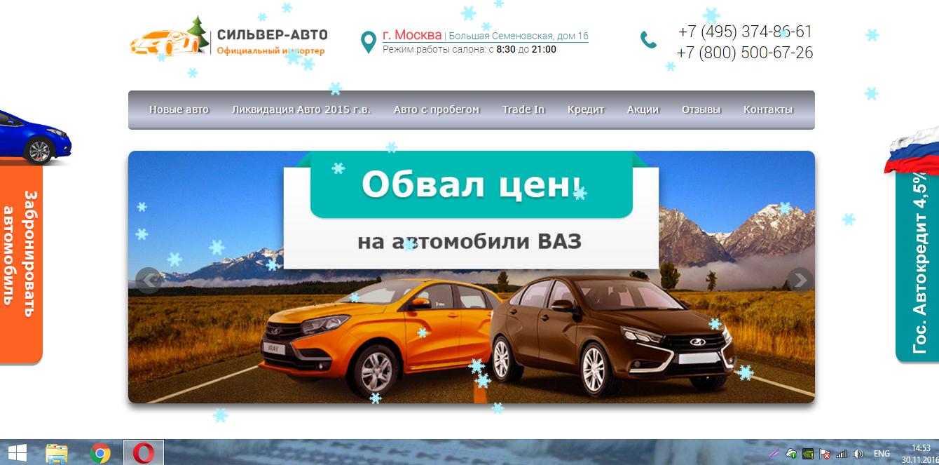 Официальный сайт Сильвер-авто сильвер-авто.рф
