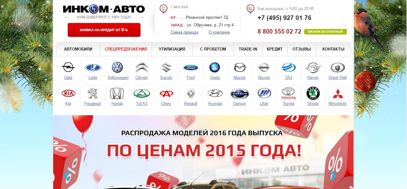 Официальный сайт Инком-авто www.incom-auto.ru