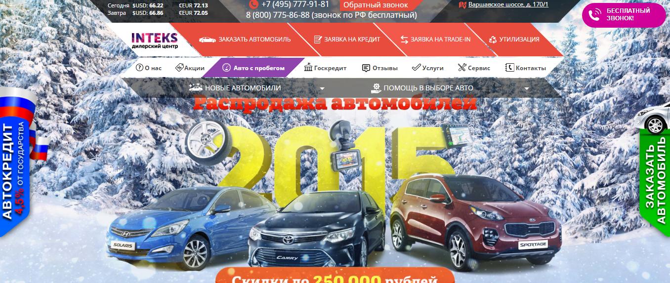 Официальный сайт Интекс inteks-auto.ru