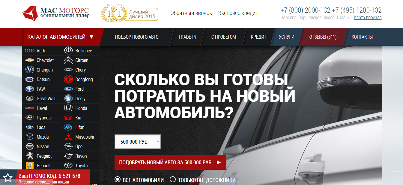 Официальный сайт Мас Моторс www.masmotors.ru