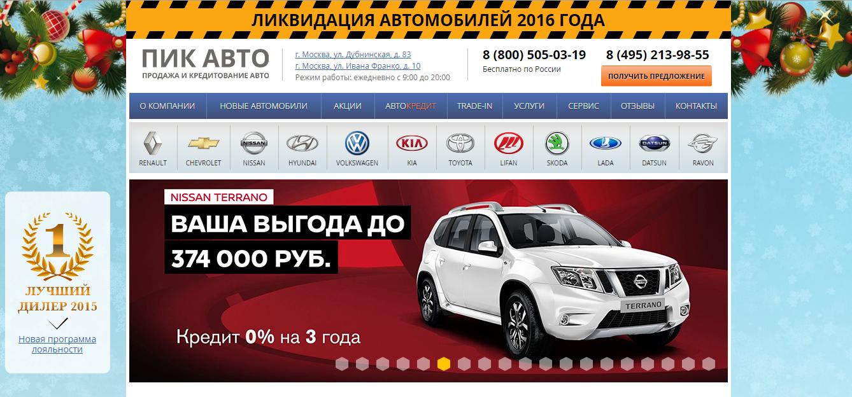 Официальный сайт ПИК-авто www.pik-auto.ru