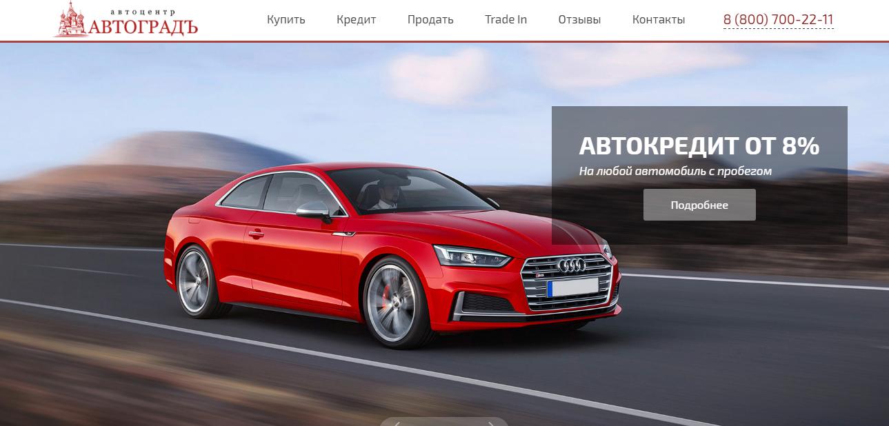 Официальный сайт Автоградъ grad170.ru