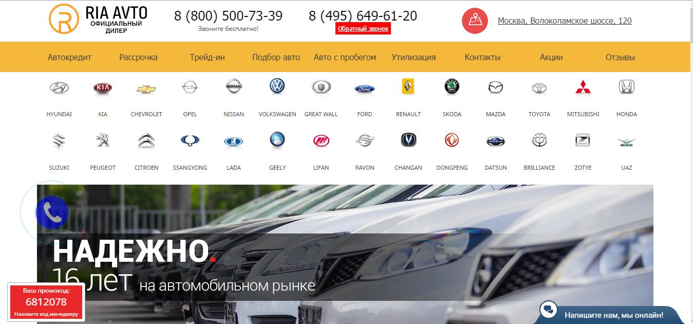 Официальный сайт Риаавто riaavto.ru