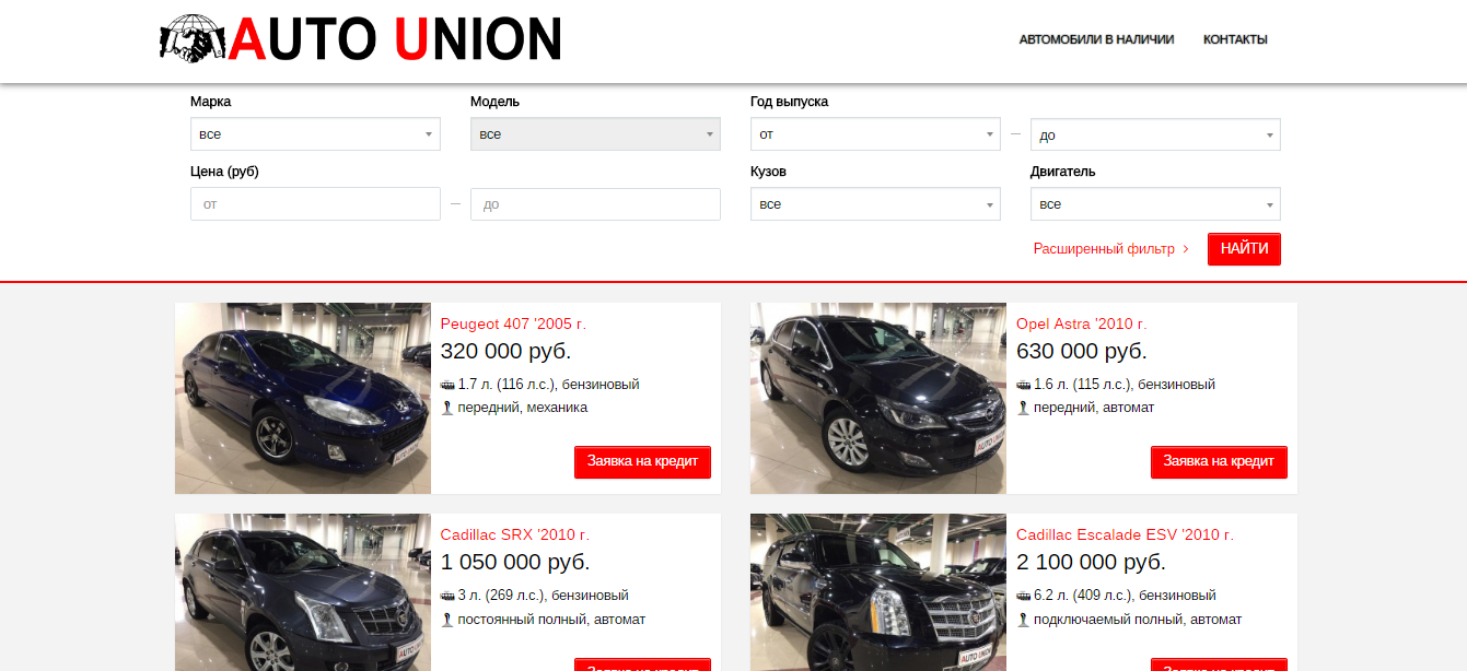Официальный сайт Авто Юнион autounion.moscow