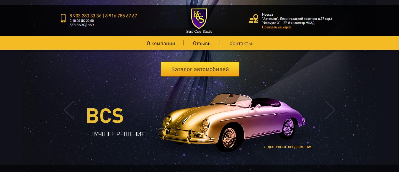 Официальный сайт Бест Карс bestcarsstudio.ru