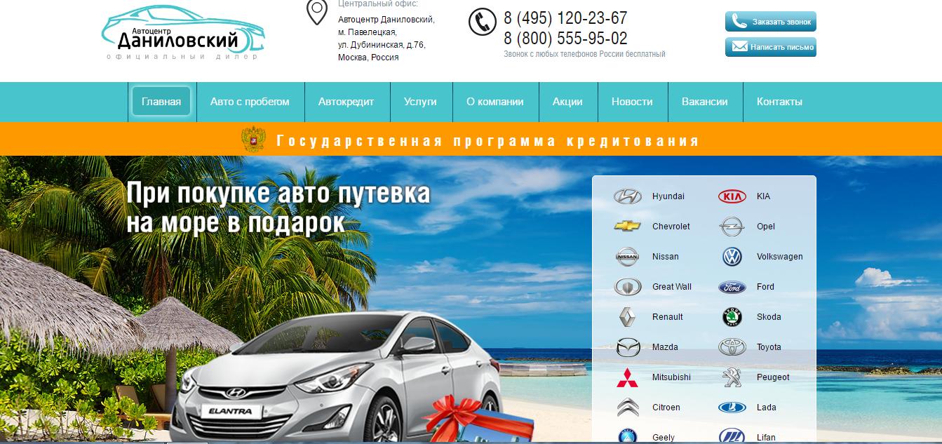 Официальный сайт Данилов авто danilov-auto.ru