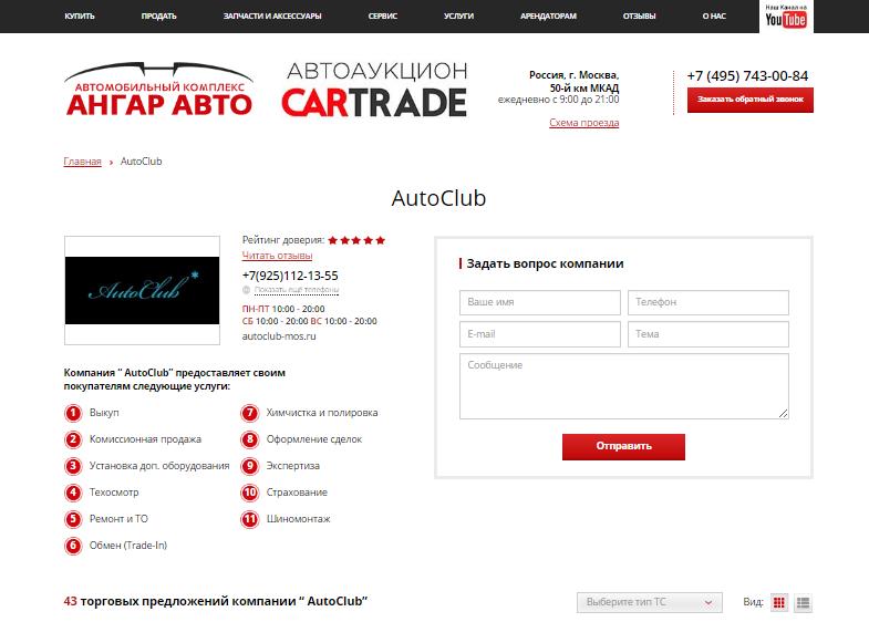 Официальный сайт Авто Клуб angaravto.ru/company/autoclub/