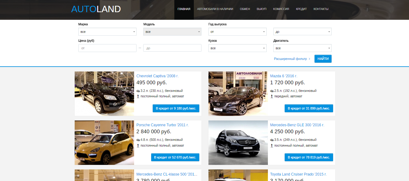Официальный сайт Автолэнд autolandpro.ru