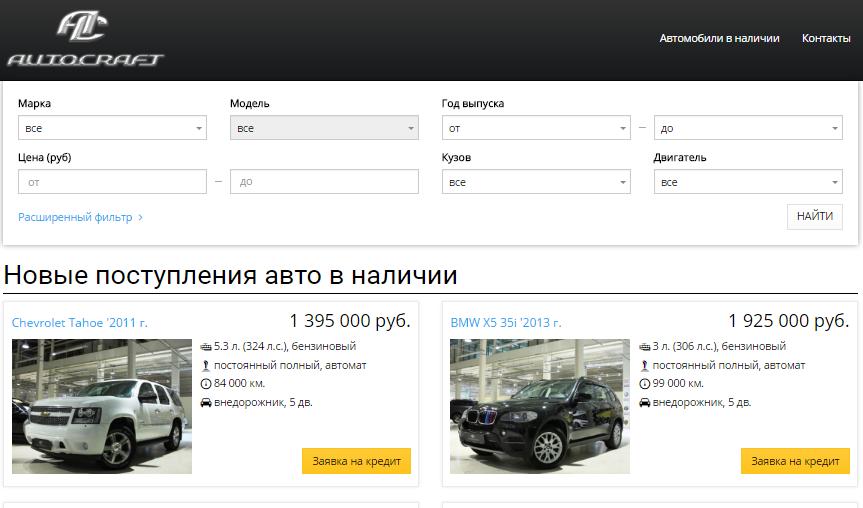 Официальный сайт Автокрафт ac-autocraft.ru
