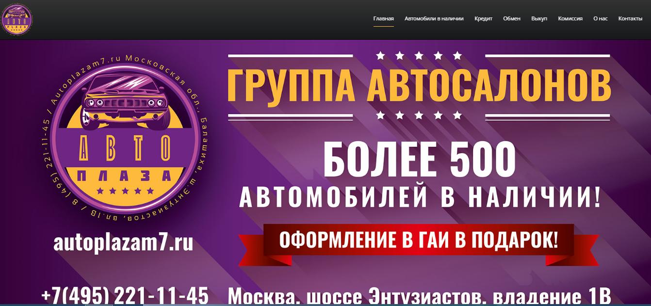 Официальный сайт АвтоПлаза autoplazam7.ru