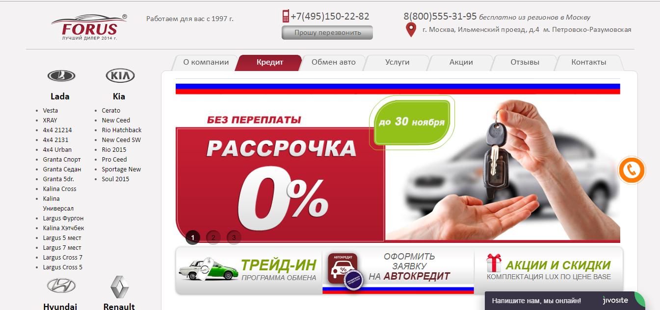 Официальный сайт Форус www.forus-auto.ru