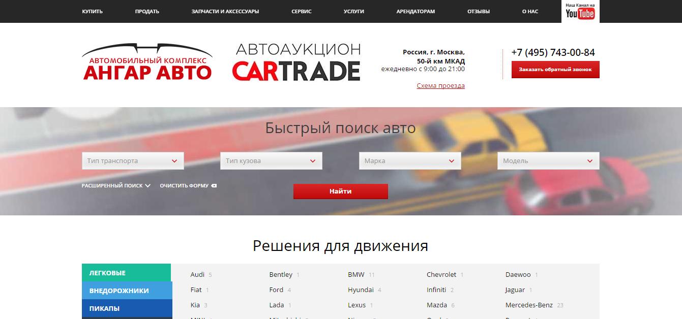 Официальный сайт Ангар авто angaravto.ru