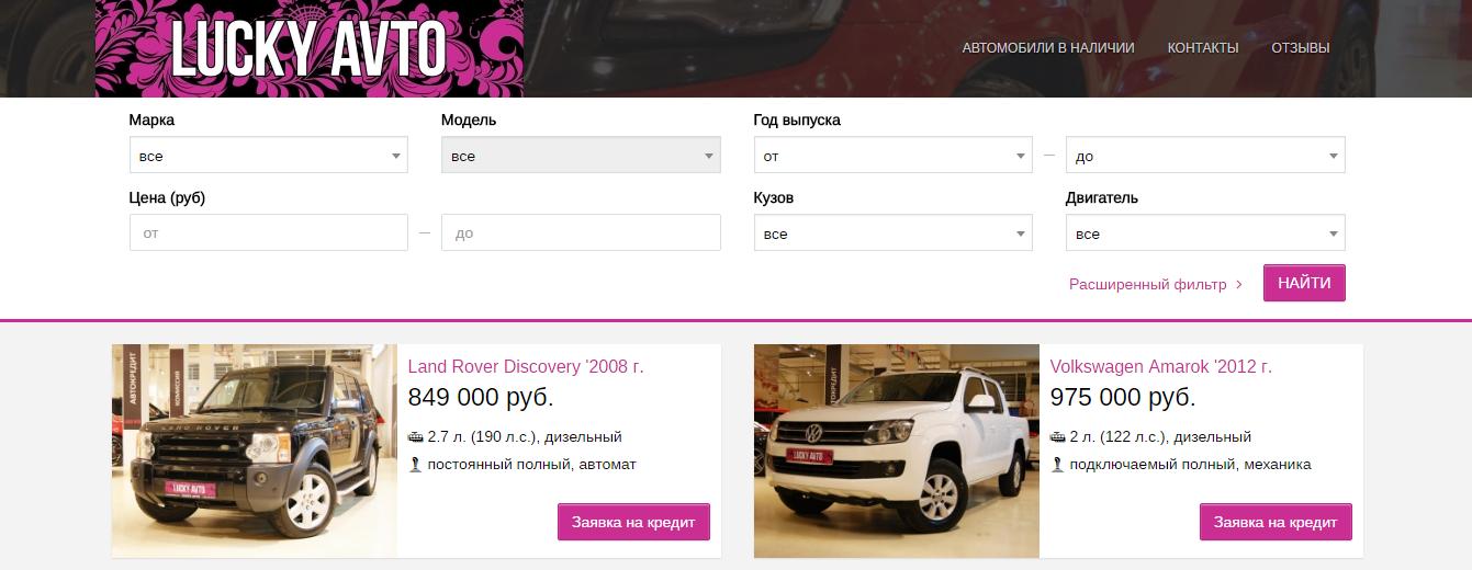 Официальный сайт Лаки Авто luckyavto.com