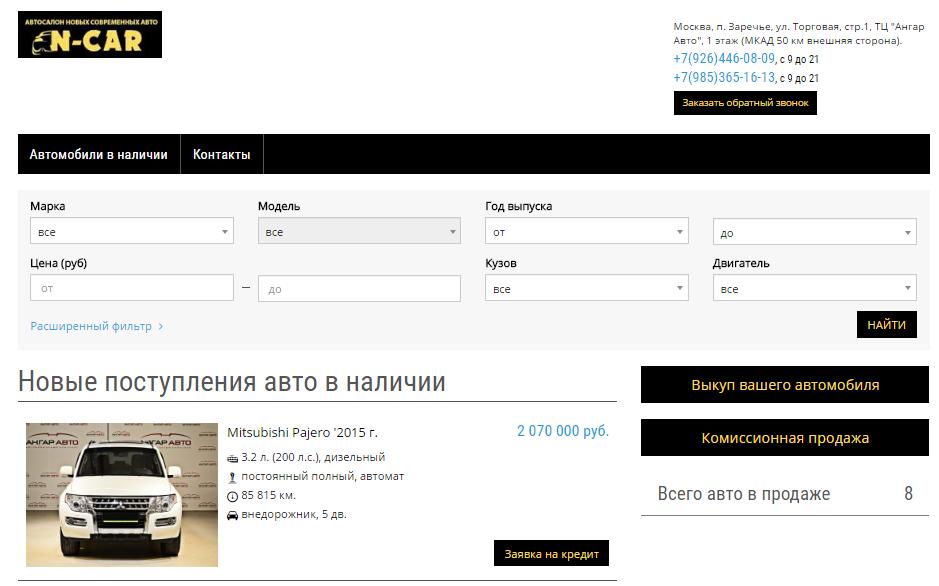 Официальный сайт Н-Кар n-car.ru