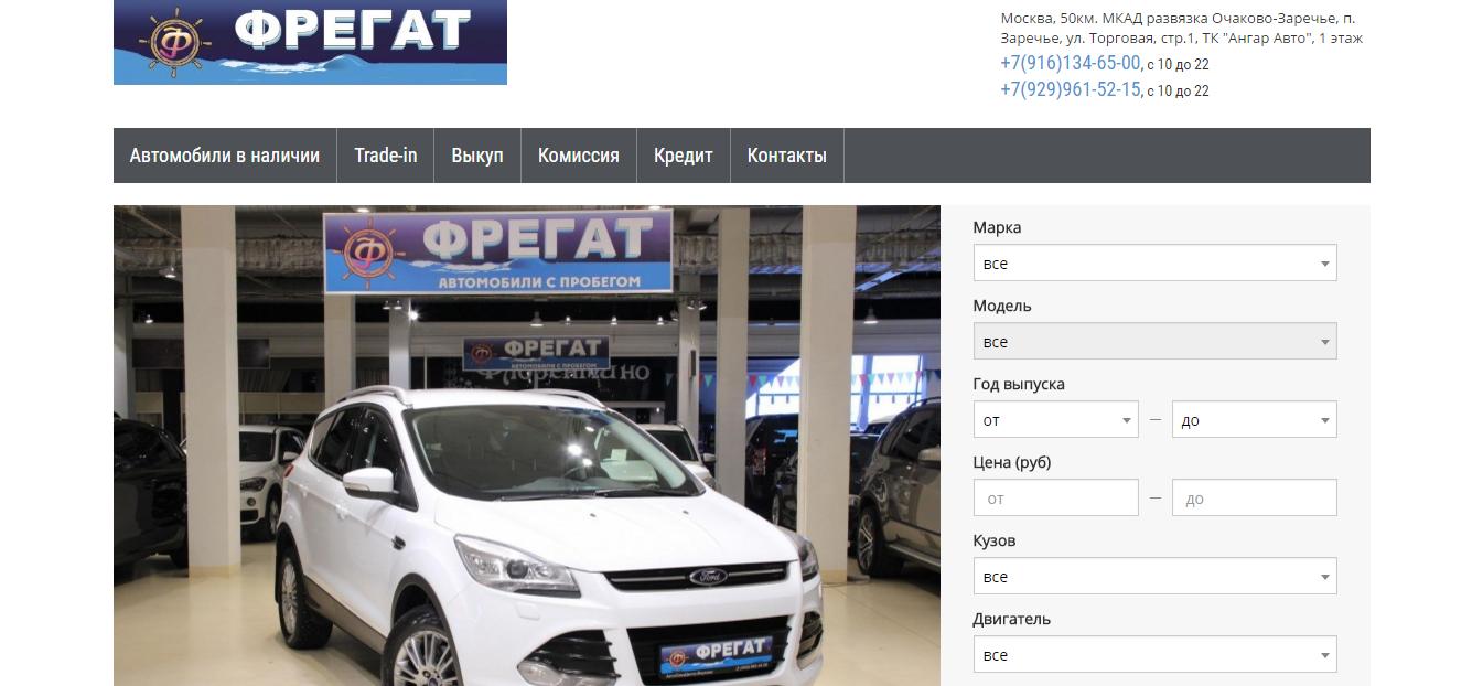 Официальный сайт Фрегат fregat.ru.com