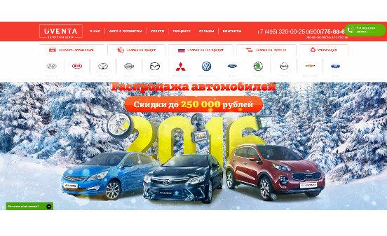 Официальный сайт Uventa uventa-dc.ru