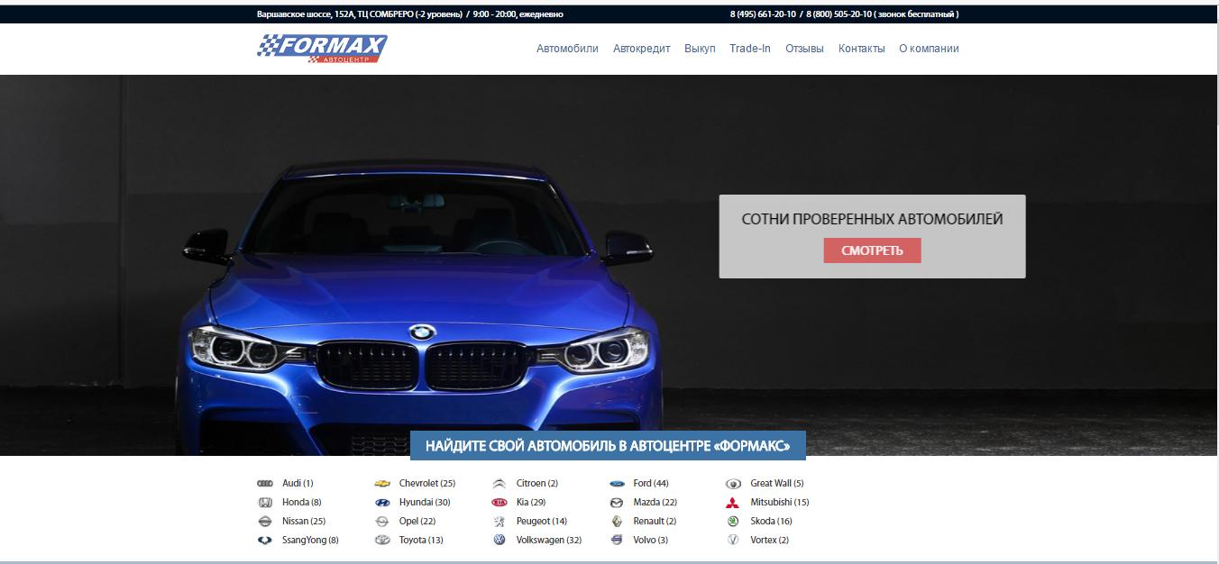 Официальный сайт формакс авто formax-auto.ru