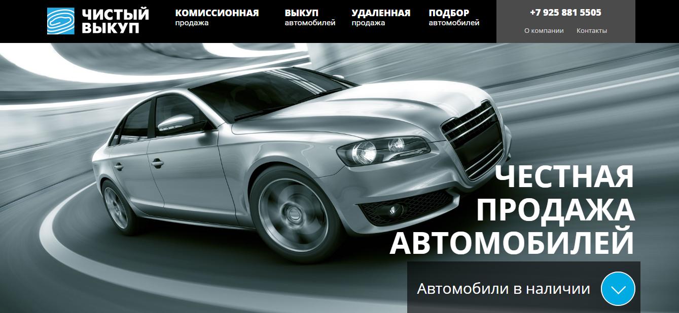 Официальный сайт Чистый Выкуп chistiy-vikup.ru