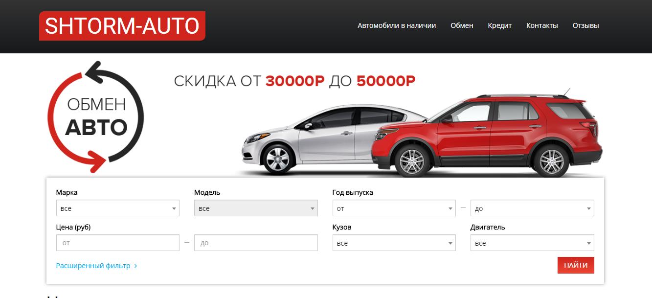 Официальный сайт Шторм Авто shtorm-auto24.ru