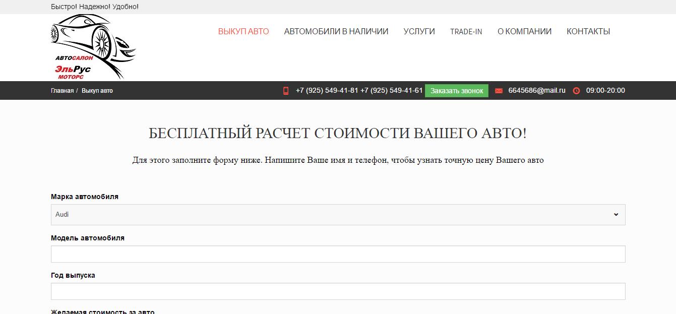 Официальный сайт ЭльРус avmsk.ru