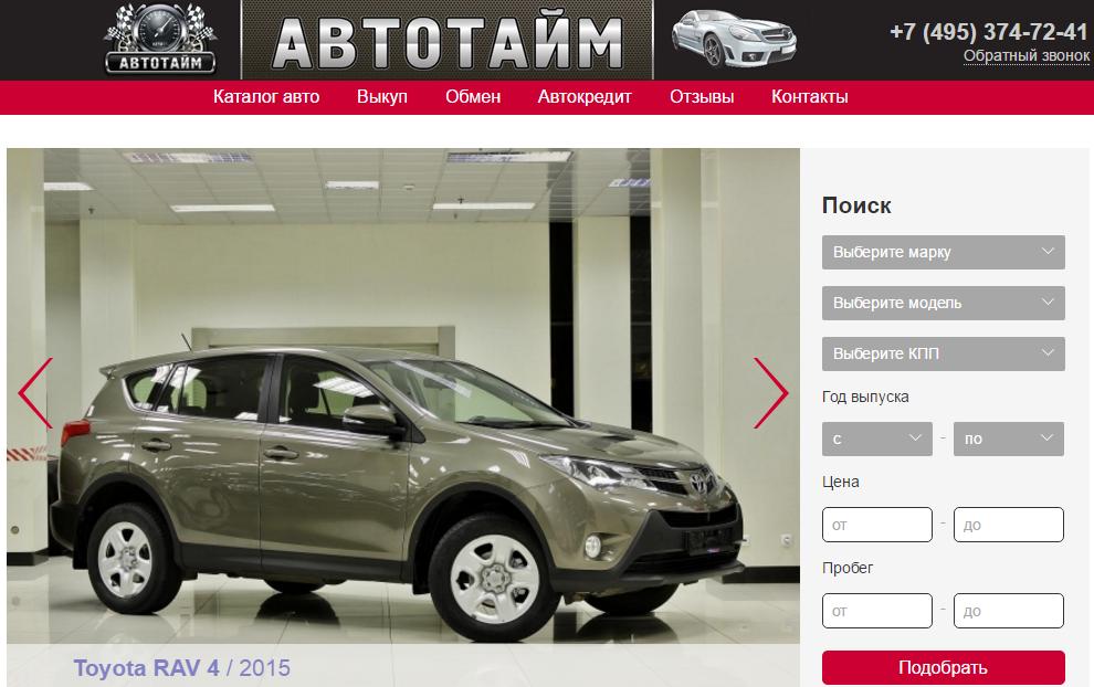 Официальный сайт Автотайм auto-time.org