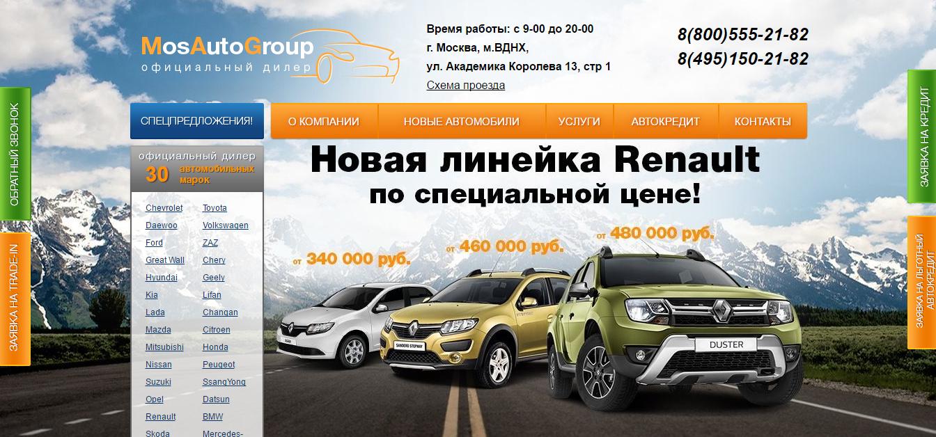 Официальный сайт МосАвто moskow-auto.ru