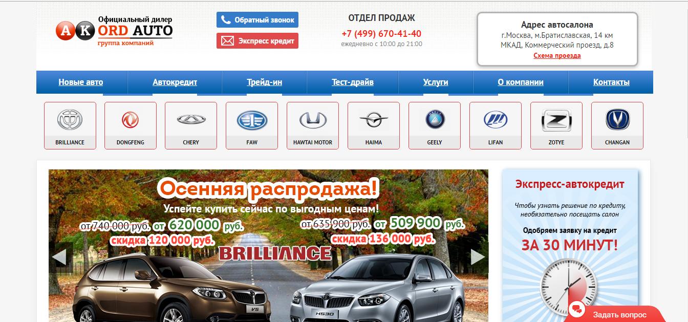 Официальный сайт АК.ОРД-Авто akord-auto.ru