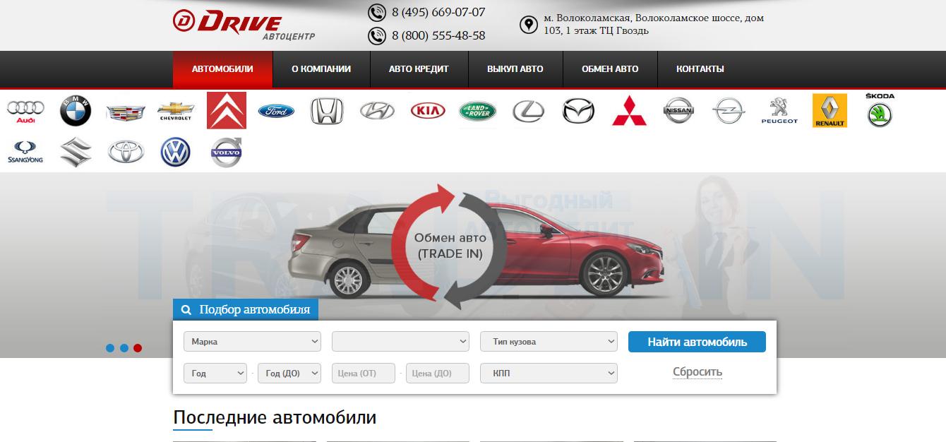 Официальный сайт  Драйв ac-drive.ru