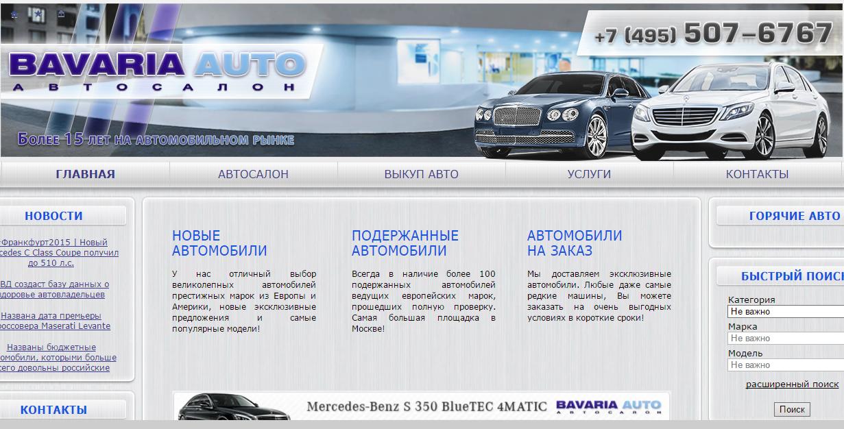 Официальный сайт Бавария Авто bavaria-auto.ru