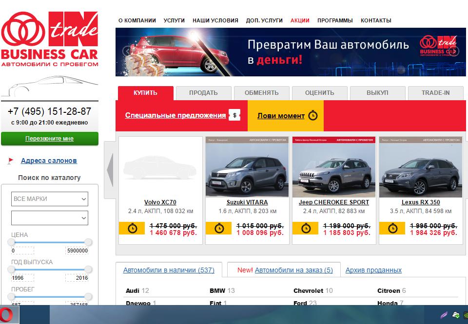 Официальный сайт Бизнес Кар www.tradein-bc.ru