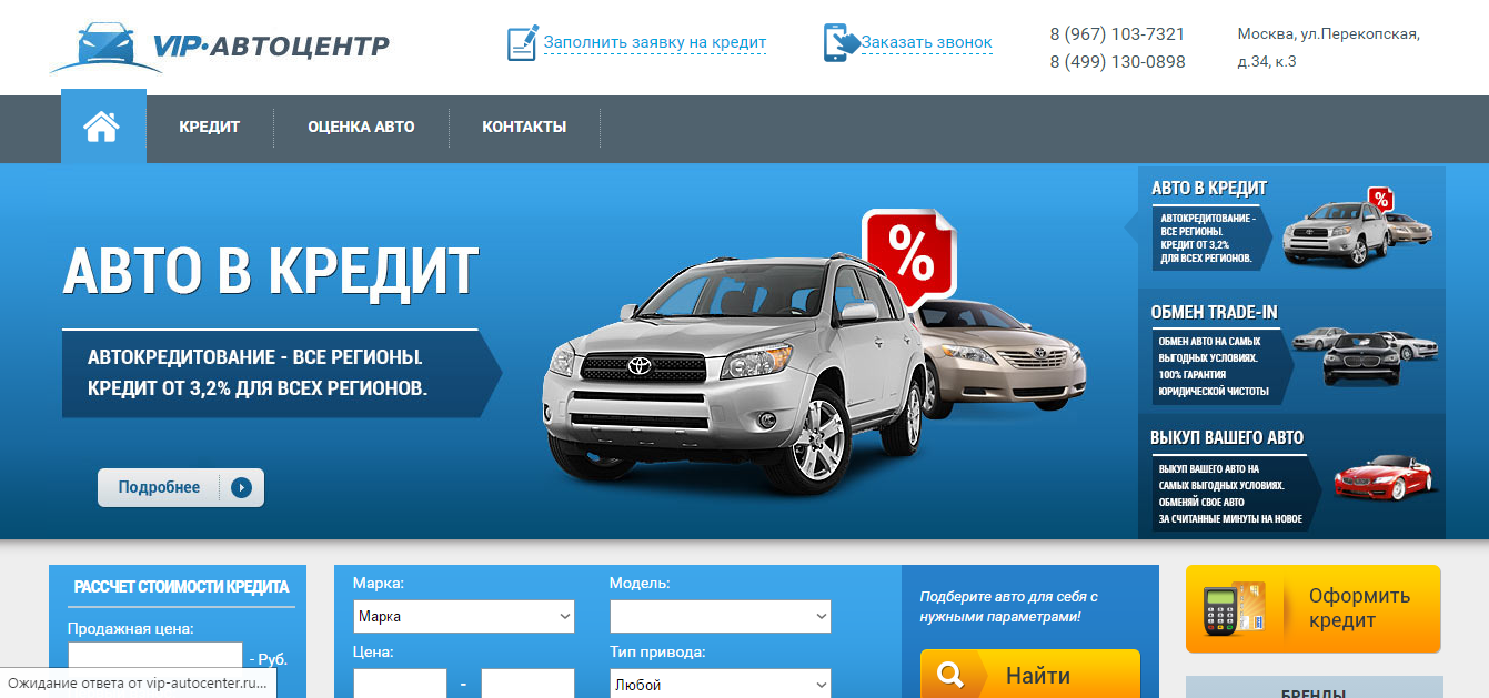 Официальный сайт Вип-Авто vip-autocenter.ru