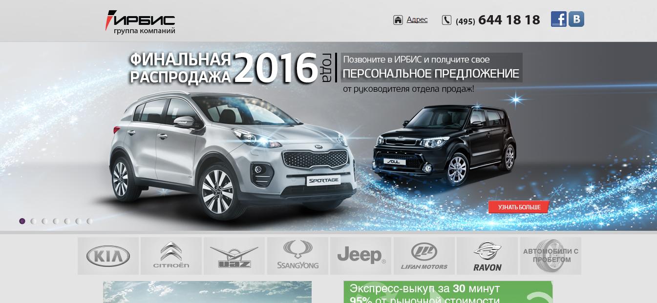 Официальный сайт Ирбис irbis-auto.ru