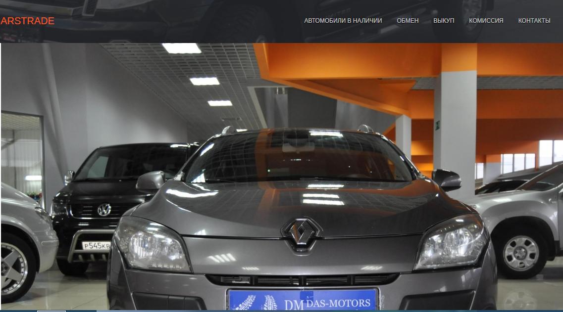Официальный сайт Дас Моторс Das-motors.ru