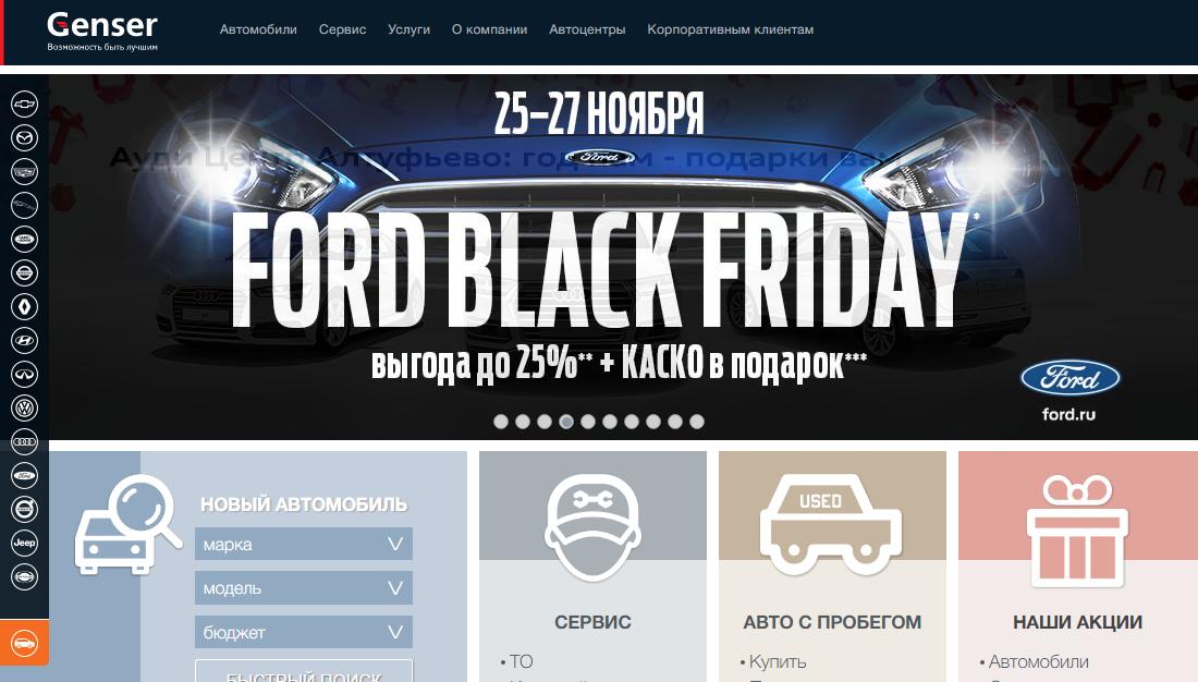 Официальный сайт Дженсер www.genser.ru