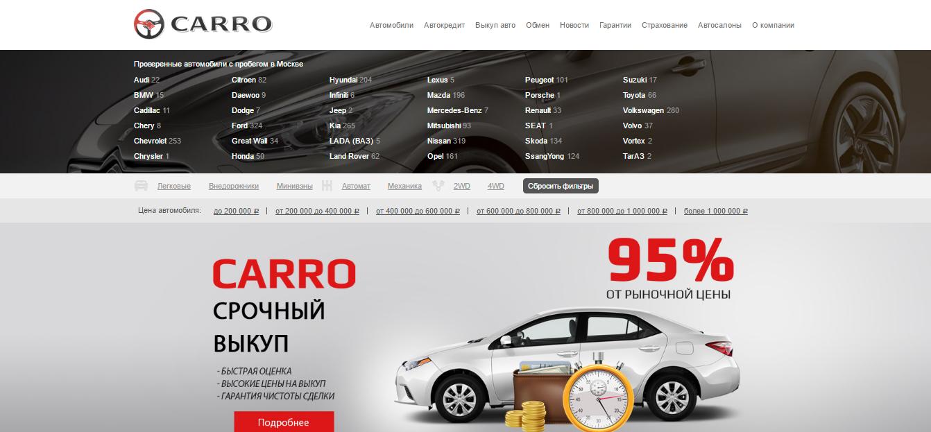 Официальный сайт Карро carro.ru